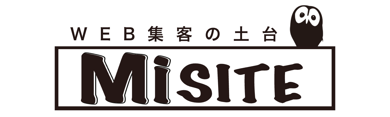 MiSITE-ミシテ-WEB集客の土台